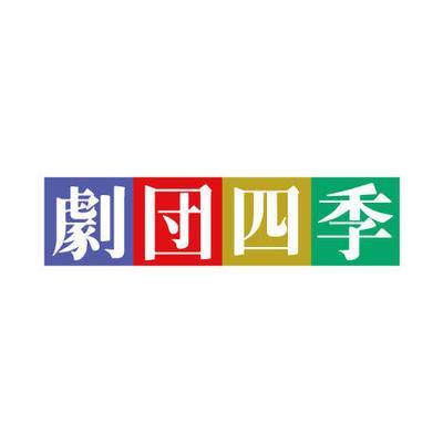 劇団四季様