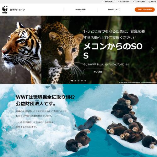 WWFジャパン様