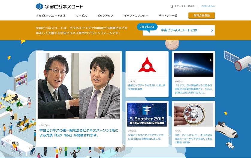 宇宙ビジネスコートサイトイメージ